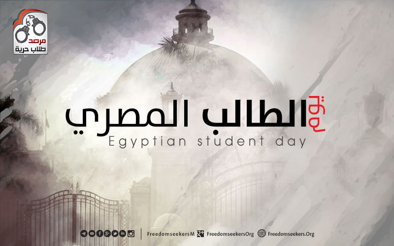 COver Egyptian student day